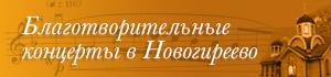 Благотворительные концерты в Новогиреево